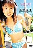 グラビアの美少女/小倉優子 Soda pop [DVD]