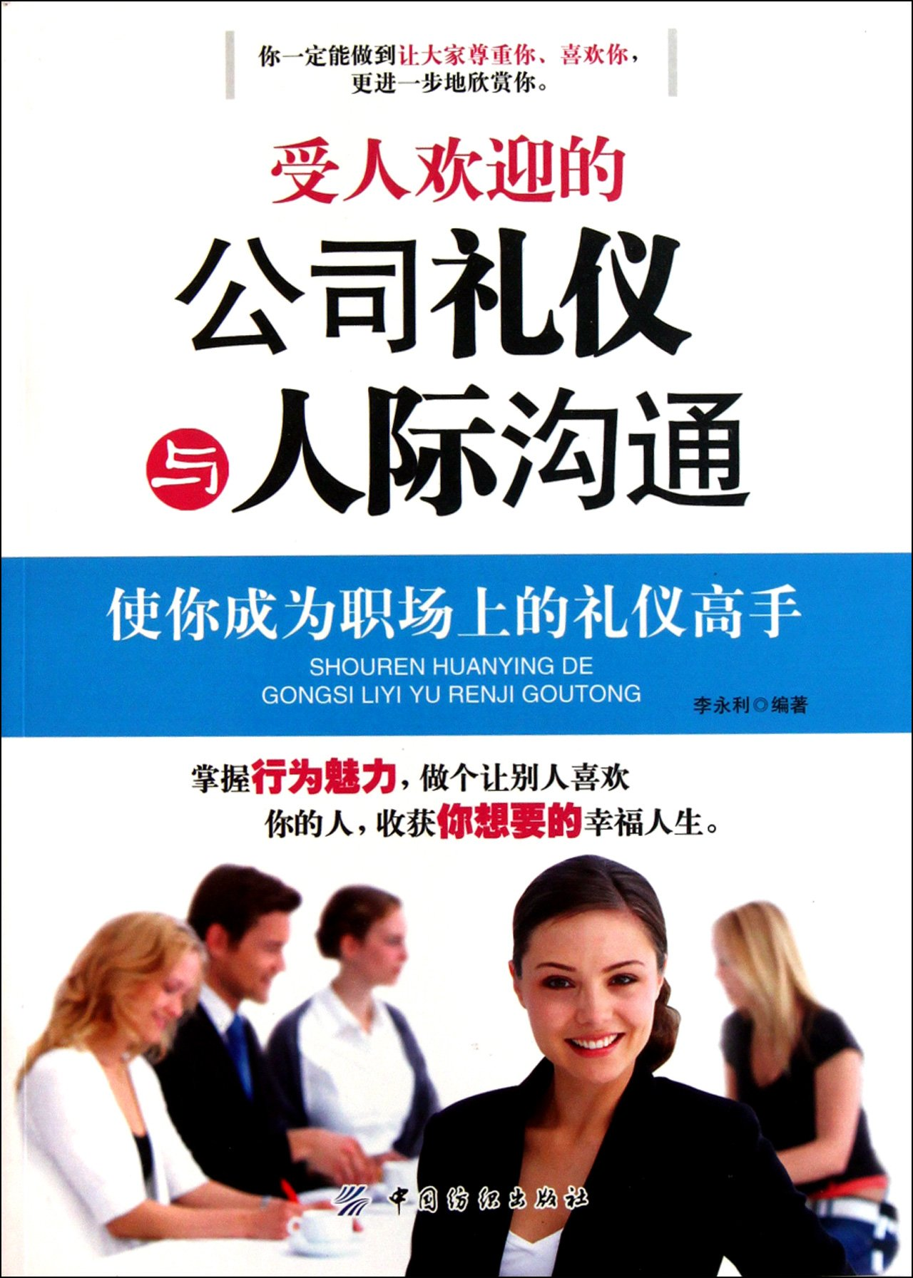 Download Popular Company Etiquette and Interpersonal Communication (Chinese Edition) pdf epub