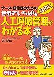 世界でいちばん愉快に人工呼吸管理がわかる本: ナース・研修医のための