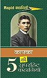 Kafka Ki Paanch Superhit Kahaniyan (Hindi Edition)