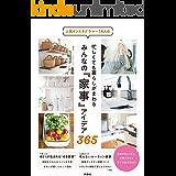 人気インスタグラマー14人の忙しくても暮らしがまわる みんなの『家事』アイデア365 (扶桑社BOOKS)