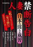 人妻禁断告白 日本の淫らな風習 (マドンナメイト文庫)