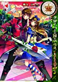 クローバーの国のアリス~ハートの騎士 (IDコミックス ZERO-SUMコミックス)