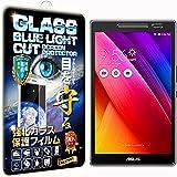 【RISE】【ブルーライトカットガラス】ASUS ZenPad 8.0 Z380C/Z380KL/Z380M/Z380KNL 強化ガラス保護フィルム 国産旭ガラス採用 ブルーライト90%カット 極薄0.33mガラス 表面硬度9H 2.5Dラウンドエッジ 指紋軽減 防汚コーティング ブルーライトカットガラス