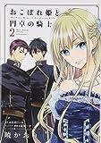 おこぼれ姫と円卓の騎士(2) (KCx)