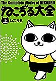 ねこぢる大全 上 (文春デジタル漫画館)