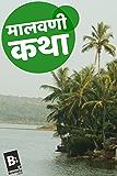 Malvani Katha (Marathi Edition)