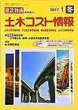 土木コスト情報 2017年 01 月号 [雑誌]: 月刊建設物価 増刊