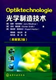 光学制造技术(原著第2版)