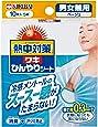 熱中対策 ワキひんやりシート 10枚入(5組)