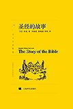圣经的故事 (房龙作品集)