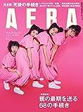 AERA (アエラ) 2019年 3/25 号【表紙:CHAI (チャイ)】[雑誌]
