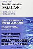 公害防止管理者等国家試験正解とヒント―水質関係第1種~第4種/公害防止主任管理者〈平成24年度~平成26年度〉