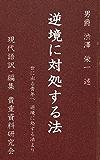 渋沢栄一 逆境に対処する法: 現代語訳