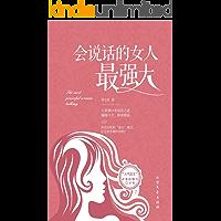 """会说话的女人最强大 (""""高言值""""女神魅力修炼手册。11堂魅力提升课,69个核心Point,轻松Get女神说话之道与处世智慧。)"""