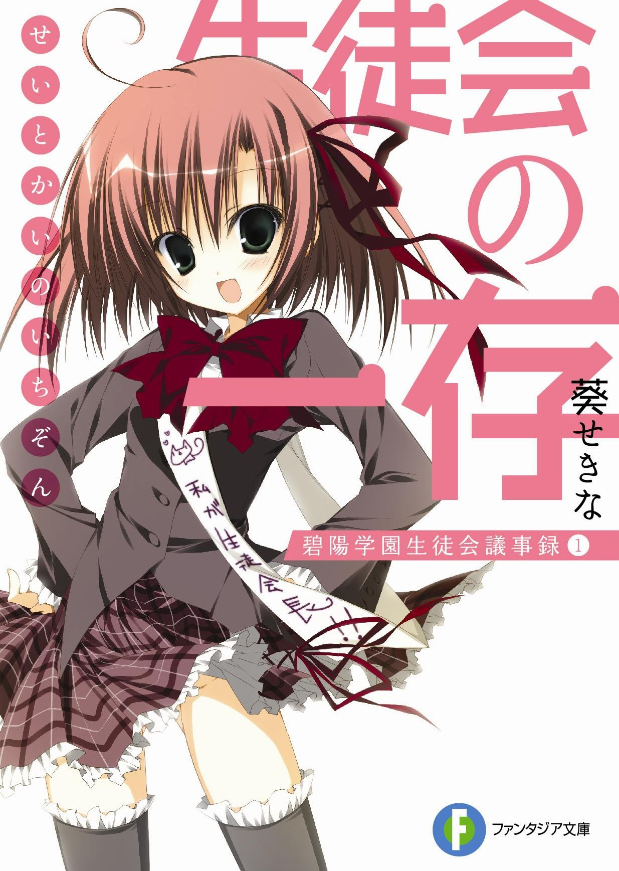 Volume 1 Cover