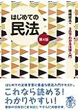はじめての民法(第4版) (3日でわかる法律入門シリーズ)