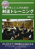 仕事で忙しい人のための剣道トレーニング―DVD付