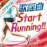 歌謡曲 Start Running !! ~楽しく走れる60分ノンストップ・ミックス~