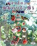 幸せを呼ぶ 和布のつるし飾り (レディブティックシリーズno.4743)