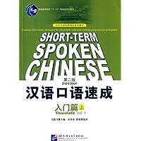 """普通高等教育""""十一五""""国家级规划教材·对外汉语短期强化系列教材:汉语口语速成(入门篇)(上册)(第二版)"""