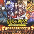 「信長の野望」30周年記念コンサート