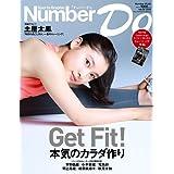 Number Do(ナンバー・ドゥ)vol.32 本気のカラダ作り (Sports Graphic Number PLUS(スポーツ・グラフィック ナンバー プラス))