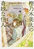 樫乃木美大の奇妙な住人  長原あざみ、最初の事件 (角川文庫)