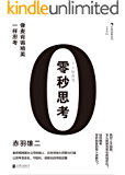 零秒思考(让思考语言化、可视化、技能化的终极武器,麦肯锡韩国分公司创始人、日本咨询大师倾力打造!)