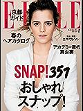 ELLE Japon (エルジャポン) 2017年 05月号 [雑誌]