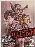 RAINBOW ~二舎六房の七人~ VOL.2 [DVD]