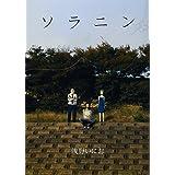 ソラニン 2 (2) (ヤングサンデーコミックス)