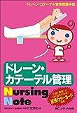 ドレーン・カテーテル管理Nursing Note―ドレーン・カテーテル管理看護手帳