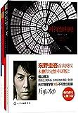 东野圭吾畅销经典(套装共4册)