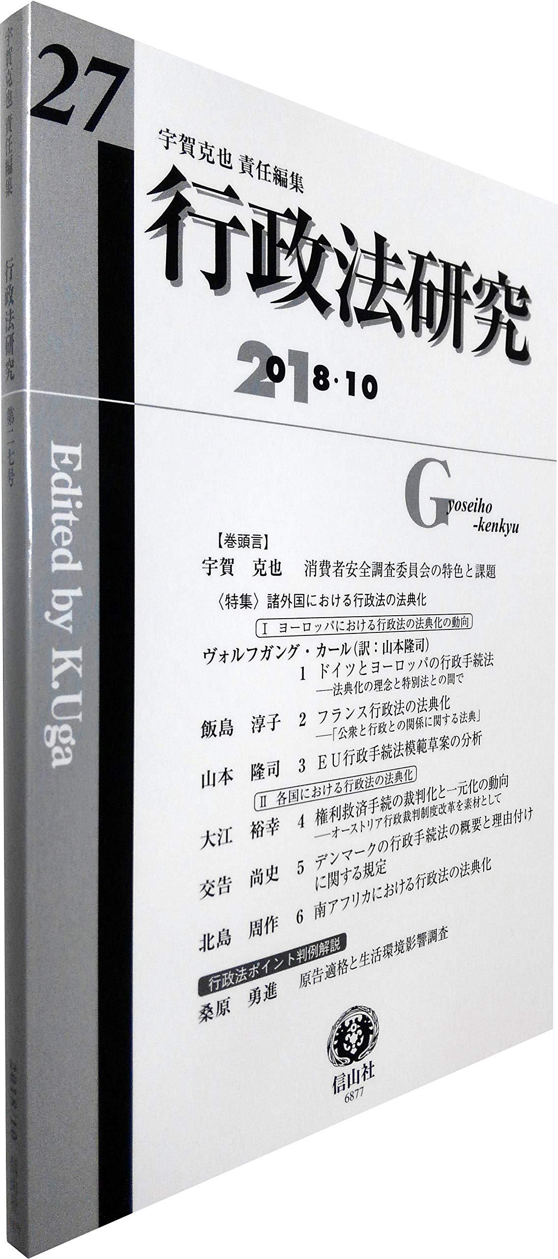 行政法研究【第27号】 | 宇賀 克...