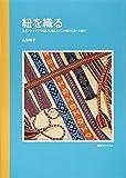 紐を織る—スカンジナビアの暮しに生きるバンド織りとカード織り