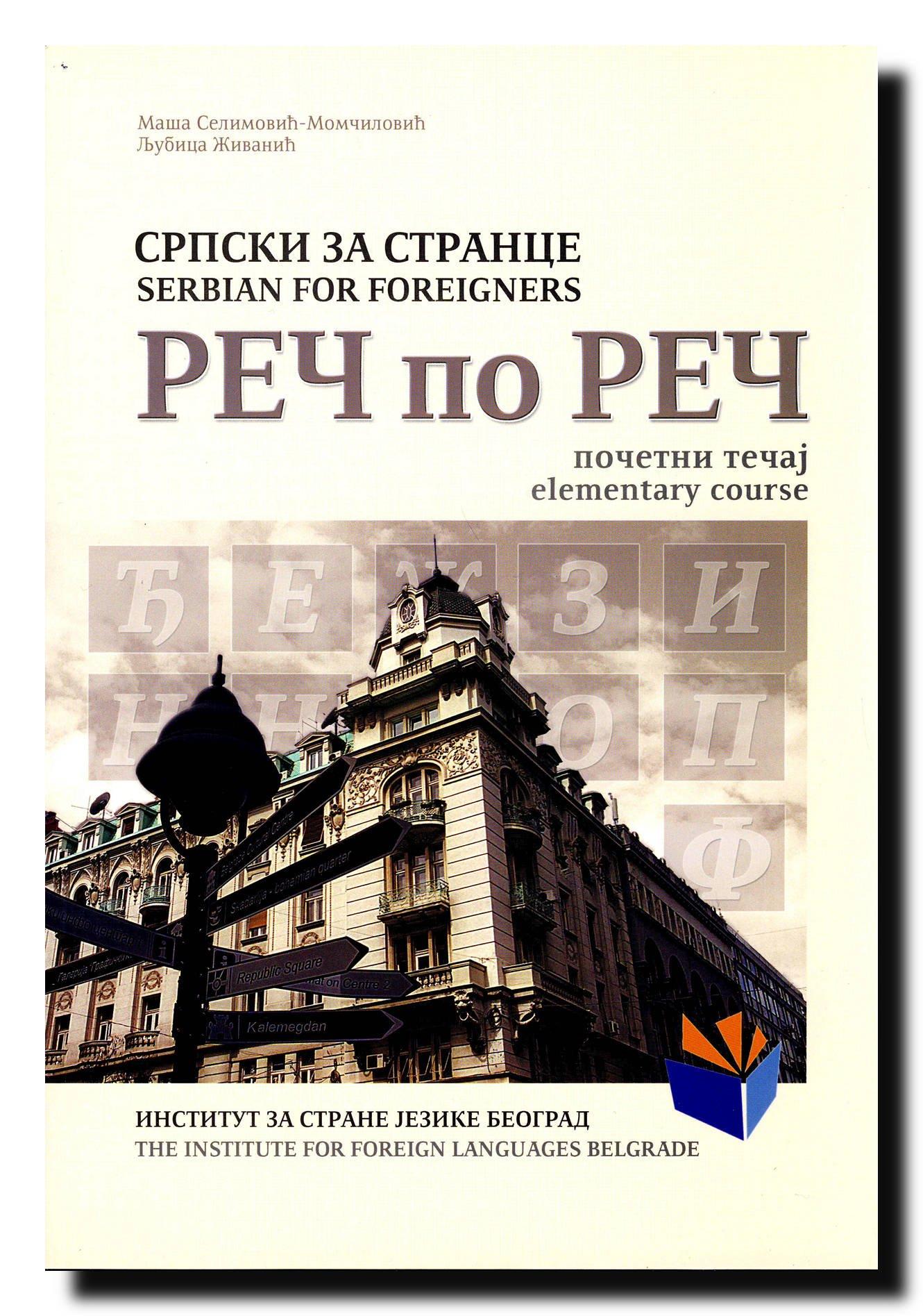 Read Online Srpski za strance = Serbian for Foreigners : pocetni tecaj za strance = elementary course for foreigners PDF