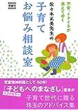 佐々木正美先生の子育てお悩み相談室―不安、イライラが消えてゆく (Como子育てBOOKS)
