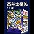 圣斗士星矢(第2部8-14卷)(不可磨灭的童年记忆!守护雅典娜,勇闯12宫!燃烧吧,我的小宇宙!) (车田正美经典作品)