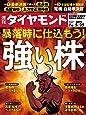 週刊ダイヤモンド 2019年 5/25号 [雑誌] (暴落時に仕込もう! 強い株)