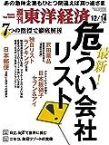 週刊東洋経済 2019年12/14号 [雑誌](最新! 危うい会社リスト)