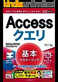 できるポケット Accessクエリ 基本マスターブック 2016/2013/2010/2007対応 できるポケットシリーズ