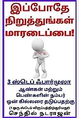 இப்போதே நிறுத்துங்கள் மாரடைப்பை! - ஆண்கள் மற்றும் பெண்களின் நம்பர் ஒன் கில்லரை தடுப்பதற்கு 3 ஸ்டெப் ஃபார்முலா - Stop Heart Attack Now - Tamil - ( Heart Health Book 1) (Tamil Edition) Kindle Edition