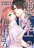 溺愛紳士梅田さん。01 (Precious Love)