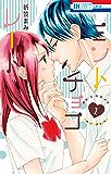 ミントチョコレート 1 (花とゆめコミックス)