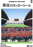 第94回全国高校サッカー選手権大会 総集編 最後のロッカールーム [DVD]
