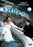 オンリー・ユー [DVD]
