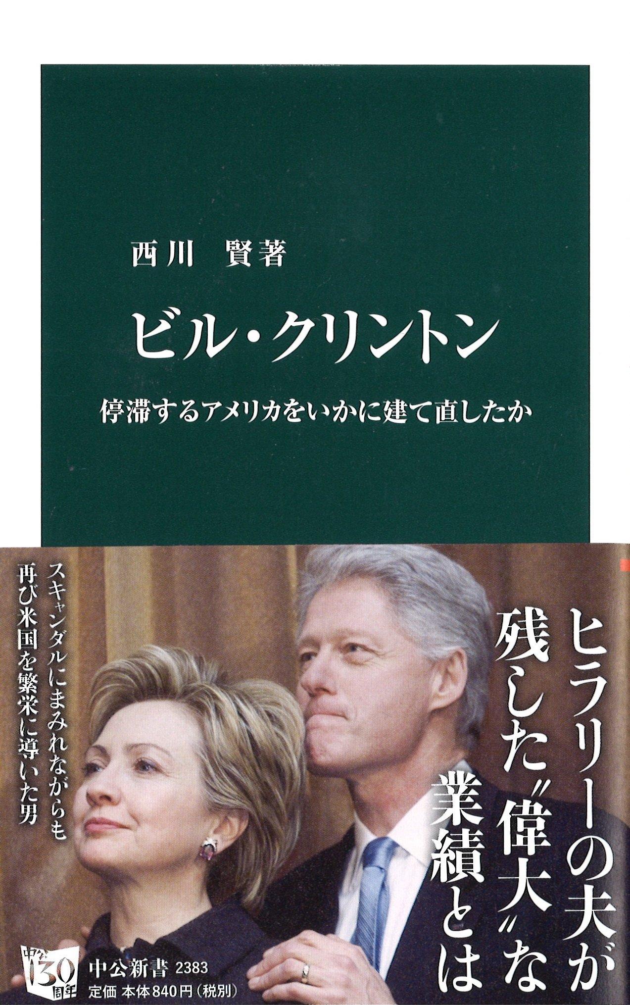 大統領 クリントン