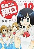 森田さんは無口 10 (バンブーコミックス)