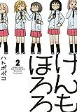 けんもほろろ(2) (バンブーコミックス 4コマセレクション)